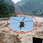 महाकालीको टापुमा फसेका पाँच जनाको हेलिकोप्टरमार्फत उद्धार